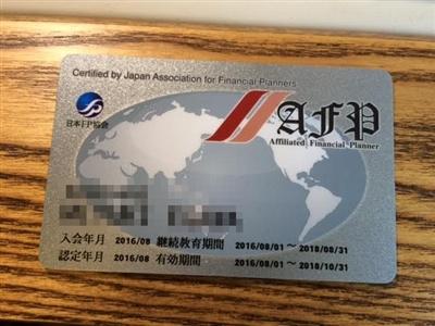 AFPライセンスカード