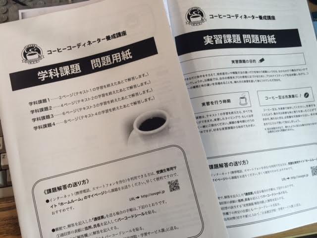 コーヒーコーディネーターガイドブック・質問用紙