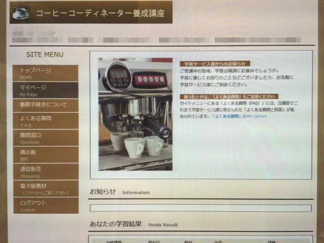 コーヒーコーディネーター養成講座マイページ