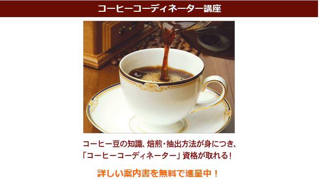 コーヒーコーディネーター養成講座