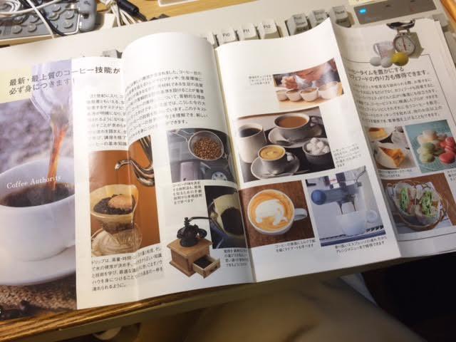 コーヒーコーディネーターパンフレット02