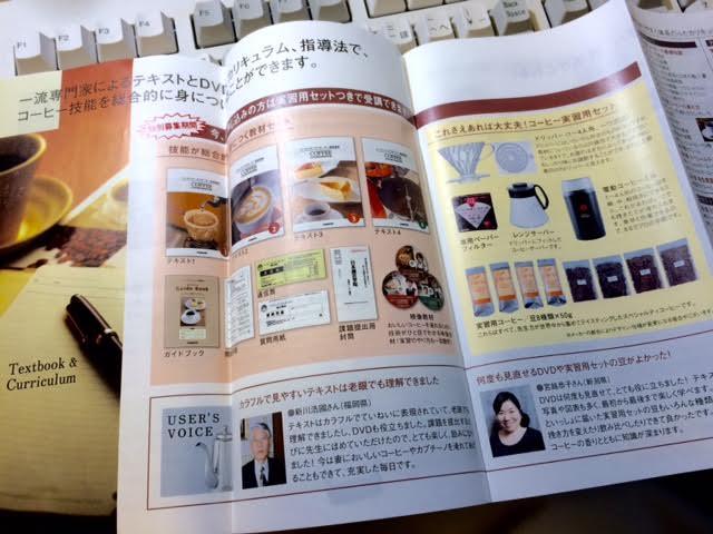 コーヒーコーディネーターパンフレット03